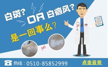 无锡白癜风医院:白癜风病因有哪些